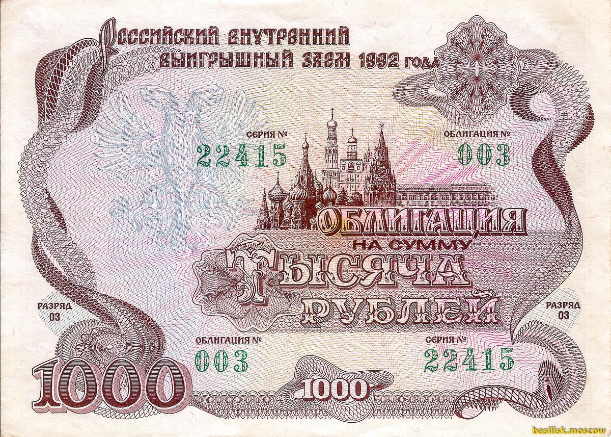 Облигация российского выигрышного займа на сумму 1000 рублей. 1992 год