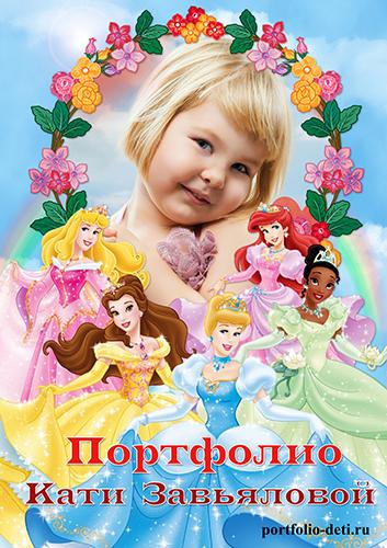"""обложка портфолио для девочки """"Принцессы"""" portfolio-deti.ru"""