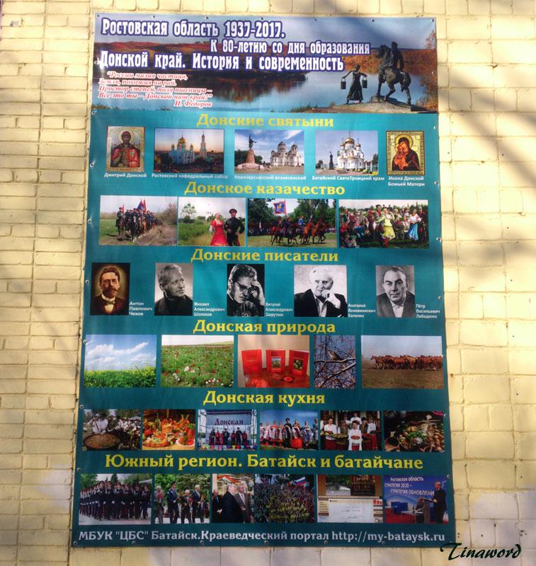 Сценарий посвященный 80-летию ростовской области