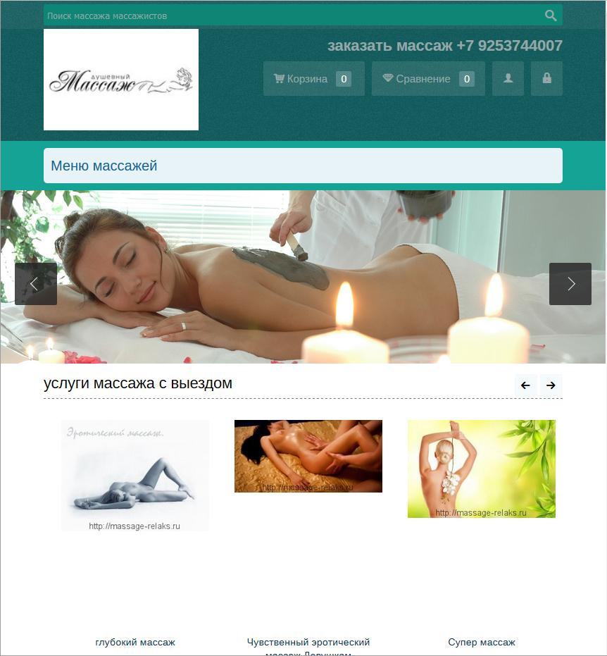 массаж женщинам