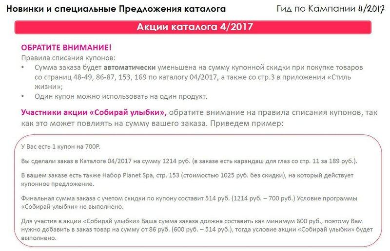 Купон на 700 рублей Акция