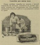 Женский журнал 1927ff.jpg