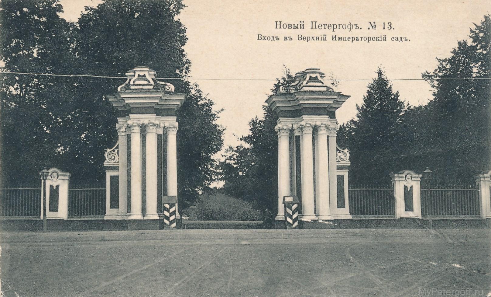 Вход в Верхний Императорский парк