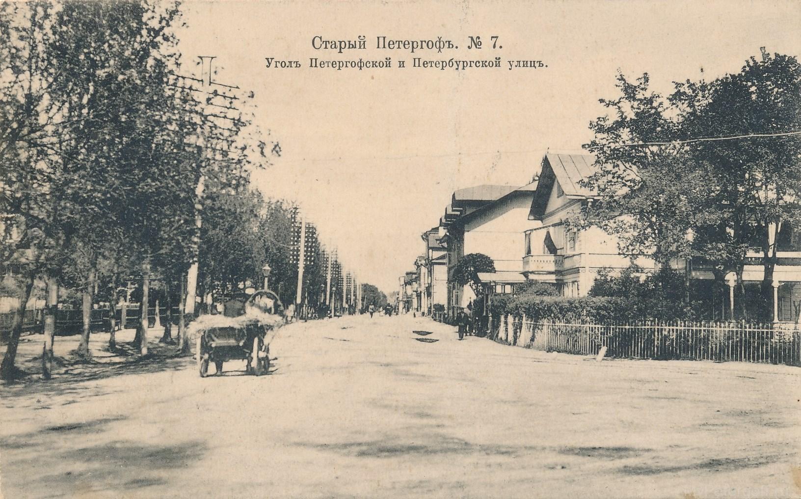 Угол Петергофской и Петербургской улиц