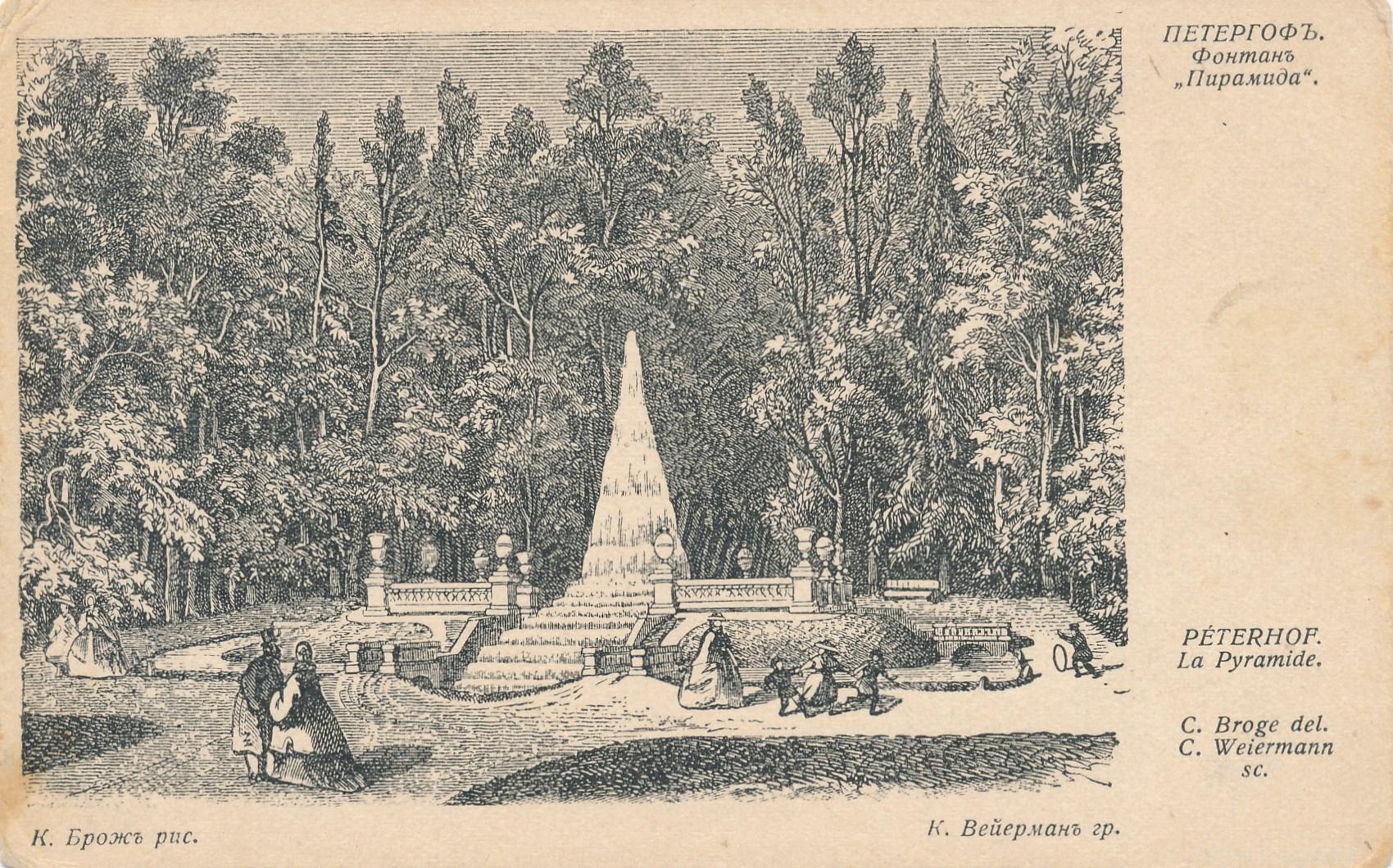 Фонтан «Пирамида»