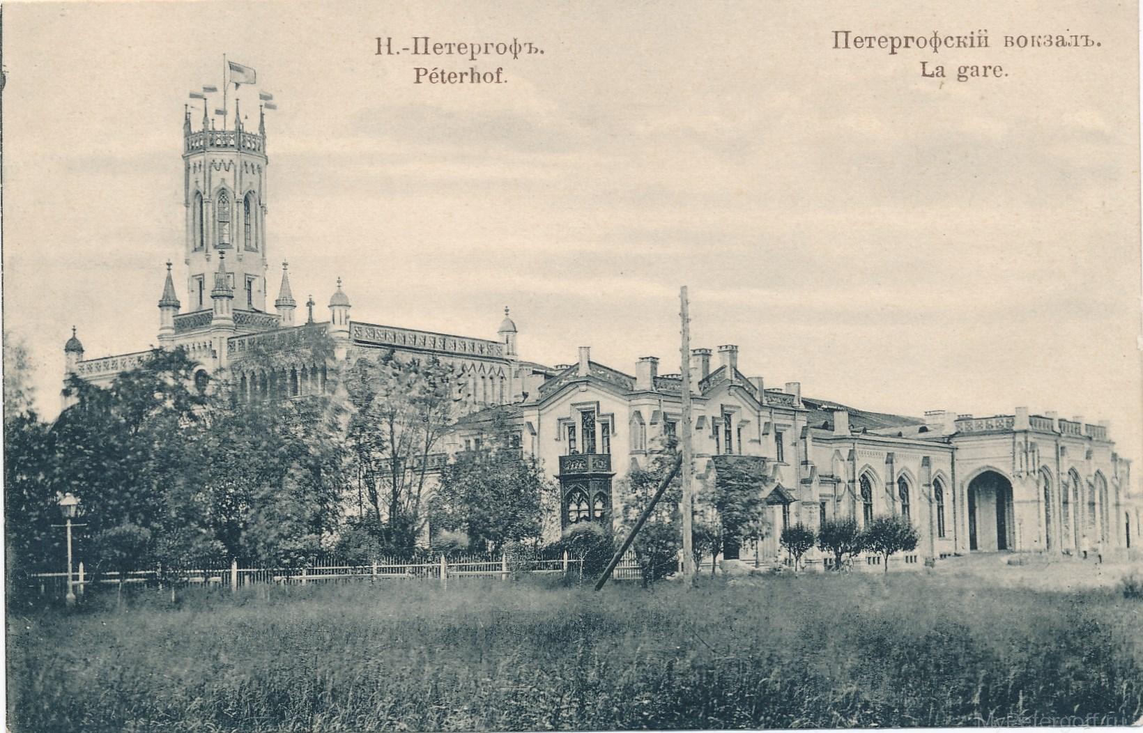 Вокзал (Новый Петергоф)