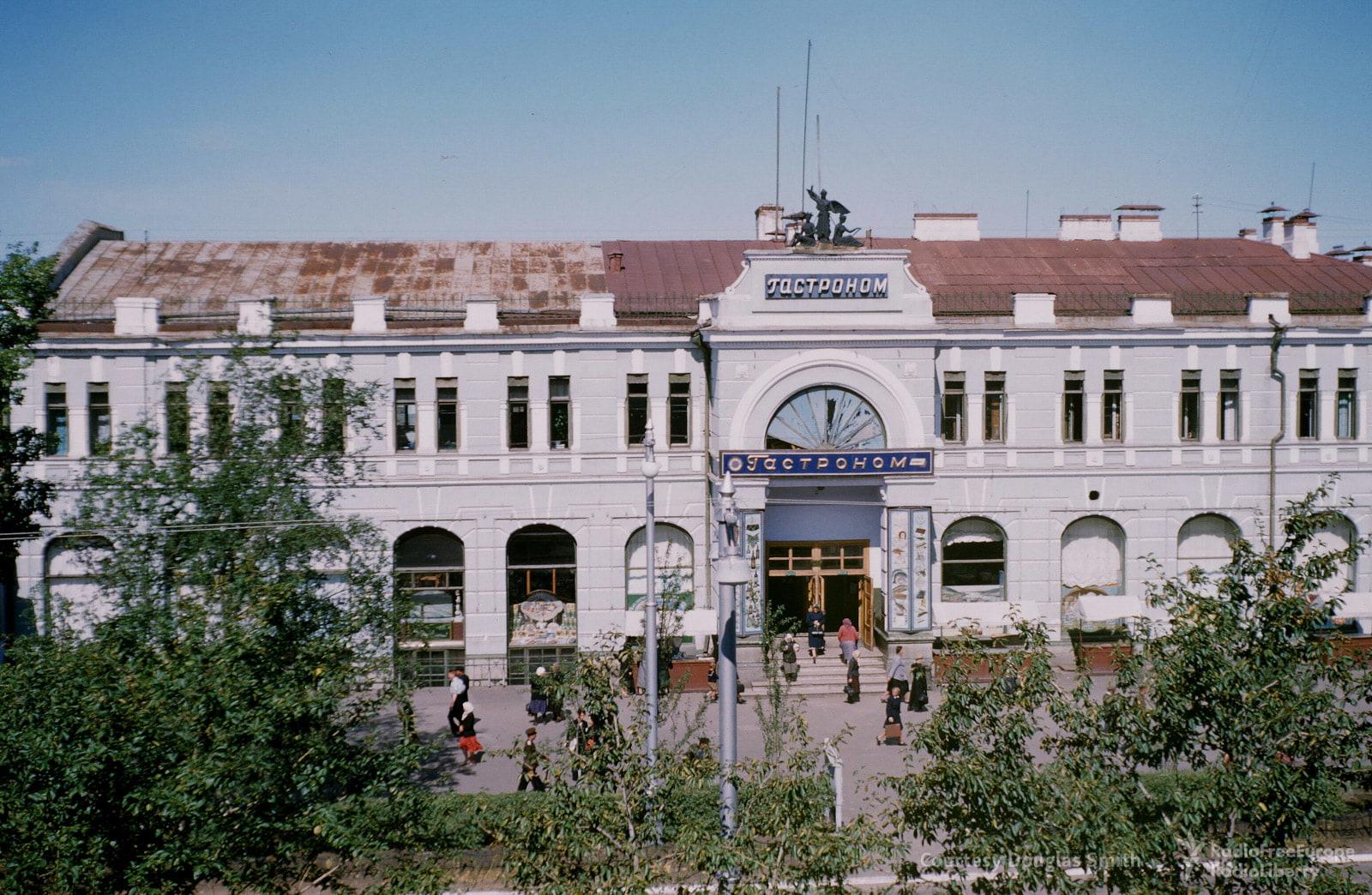 Хабаровск. Центральный гастроном