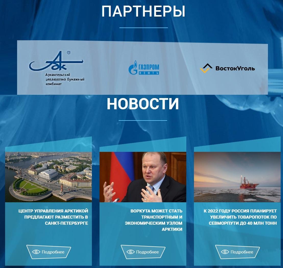 Новости Арктического проекта