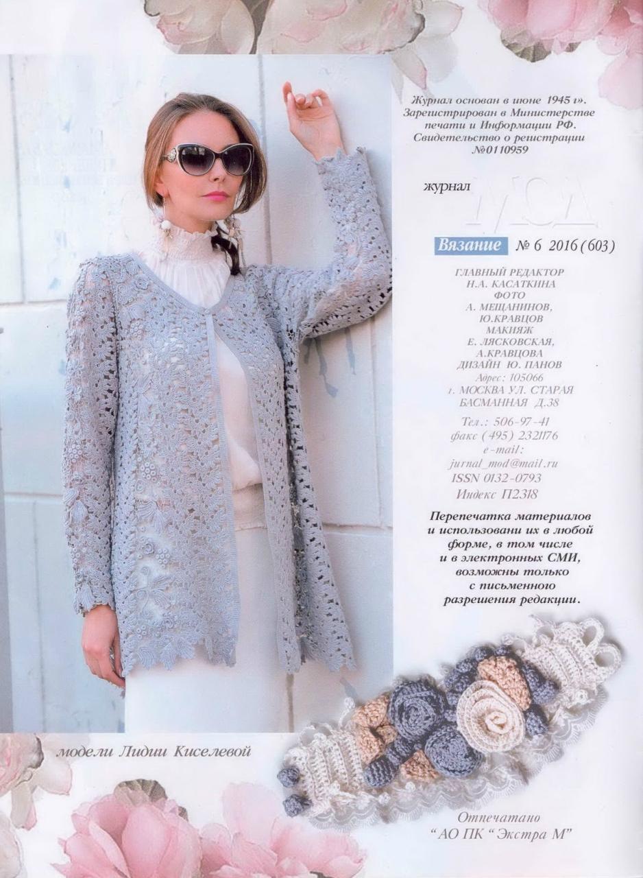 Журнал Мод №603 - 2016. Новый выпуск (2)