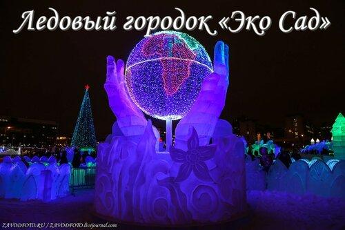 Ледовый городок «Эко Сад».jpg