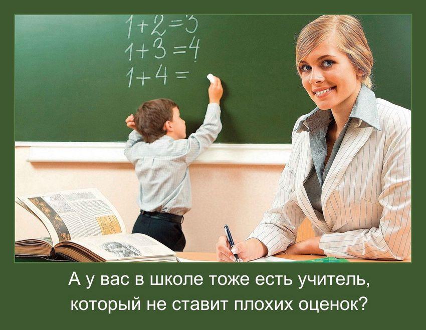 Мотиваторы. Учитель не ставит плохих оценок
