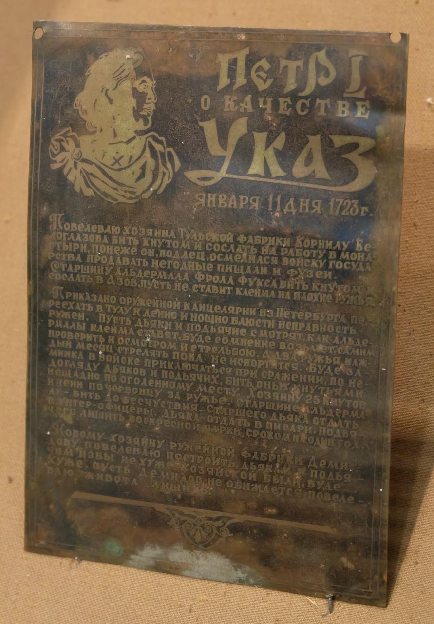 Домик Петра в Вологде, музей, Указ Перта Первого