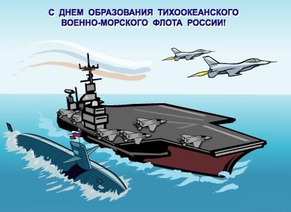 День образования Тихоокеанского военно-морского флота России - 21 Мая. Поздравляю