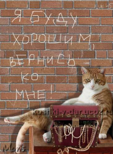 Я буду хорошим, вернись ко мне! открытки фото рисунки картинки поздравления