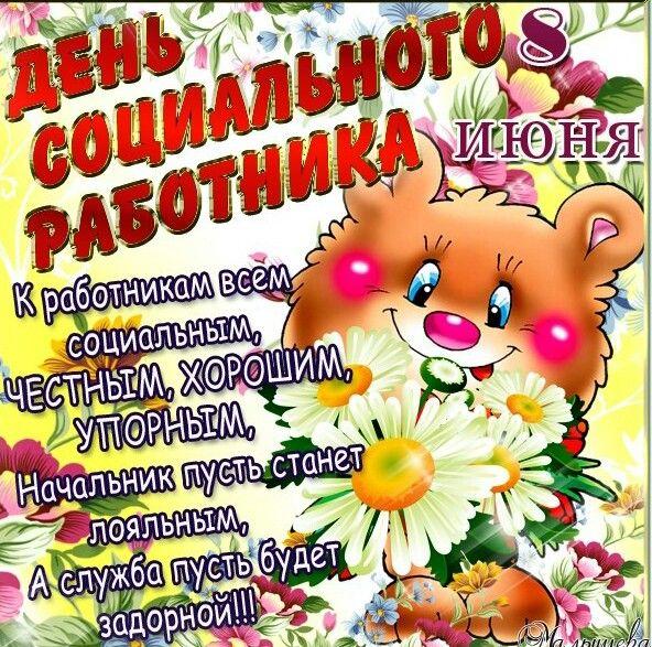8 июня — День социального работника в России