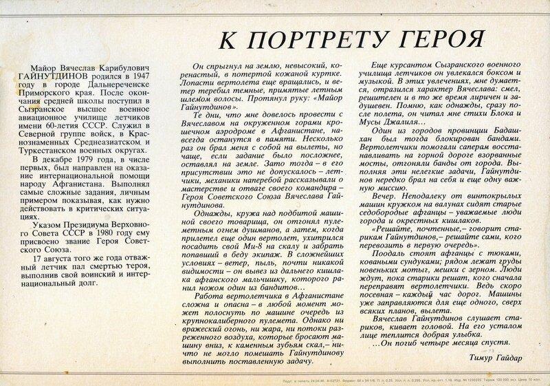 Вячеслав Гайнутдинов (2).jpg