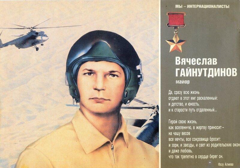 Вячеслав Гайнутдинов.jpg