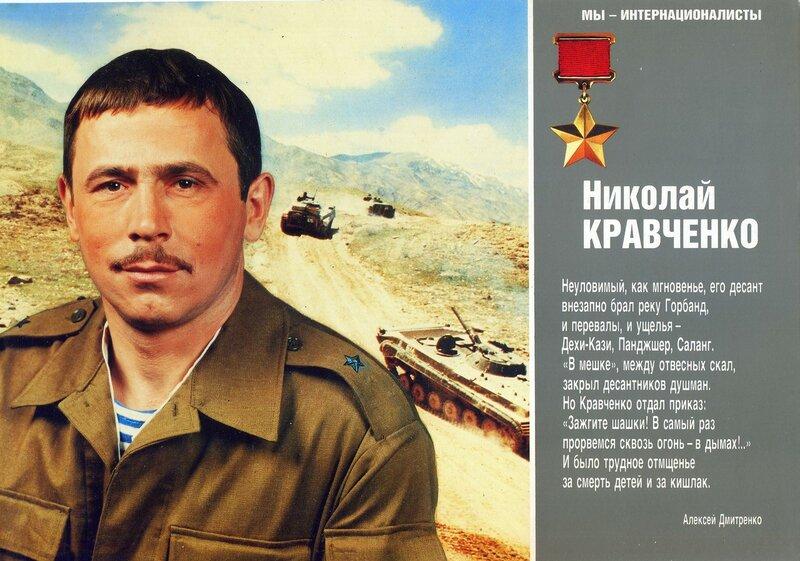 Николай Кравченко.jpg