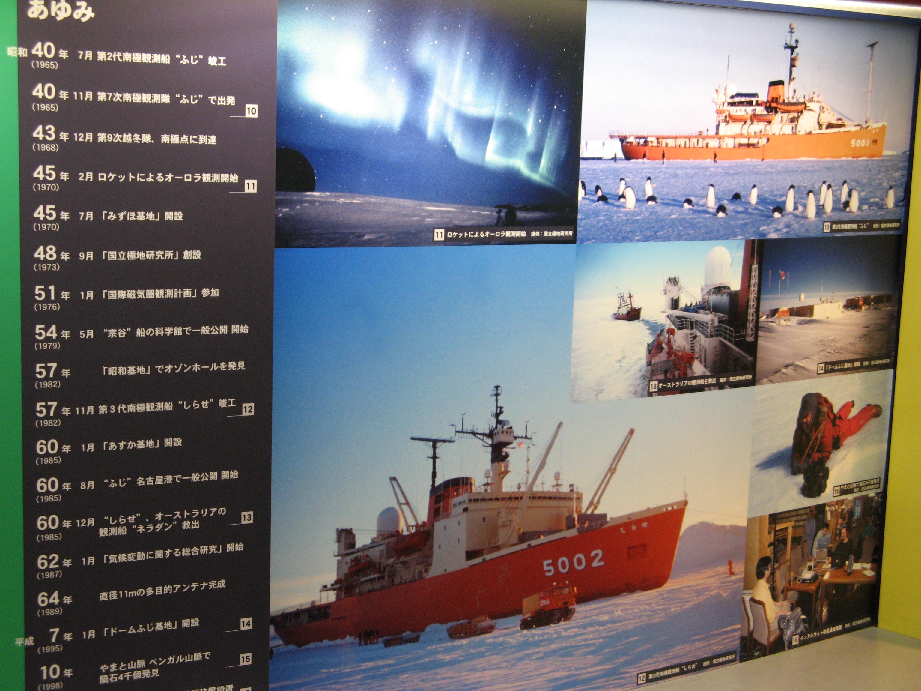 """Япония. Антарктическое исследовательское судно """"Сойя"""""""