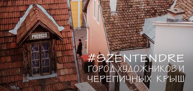 Город Сентендре (Венгрия)