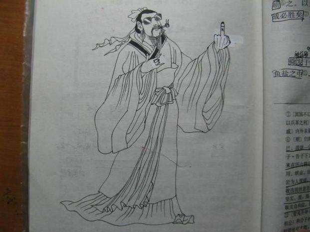 Как говорил Конфуций…