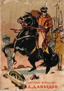 1944. Партизан войны 1912 г. Д.Давыдов