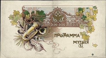 Музыкальная программа. Санкт-Петербург, 1901 г.