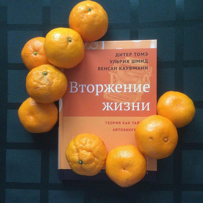 """Вторжение жизни: Теория как тайная автобиография"""""""