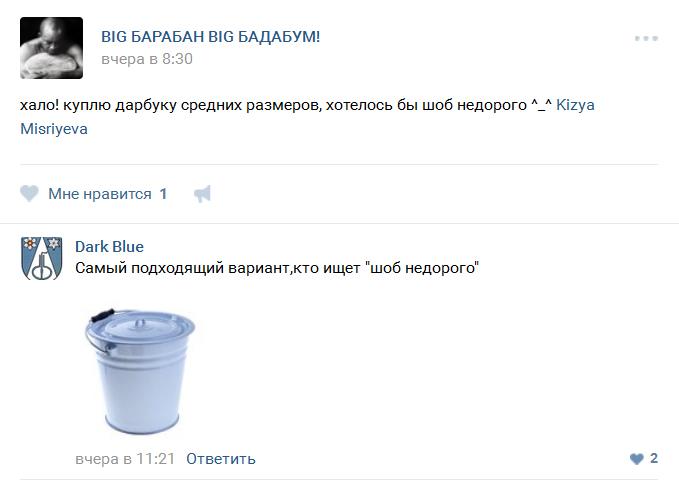 Куплю_дарбуку.jpg