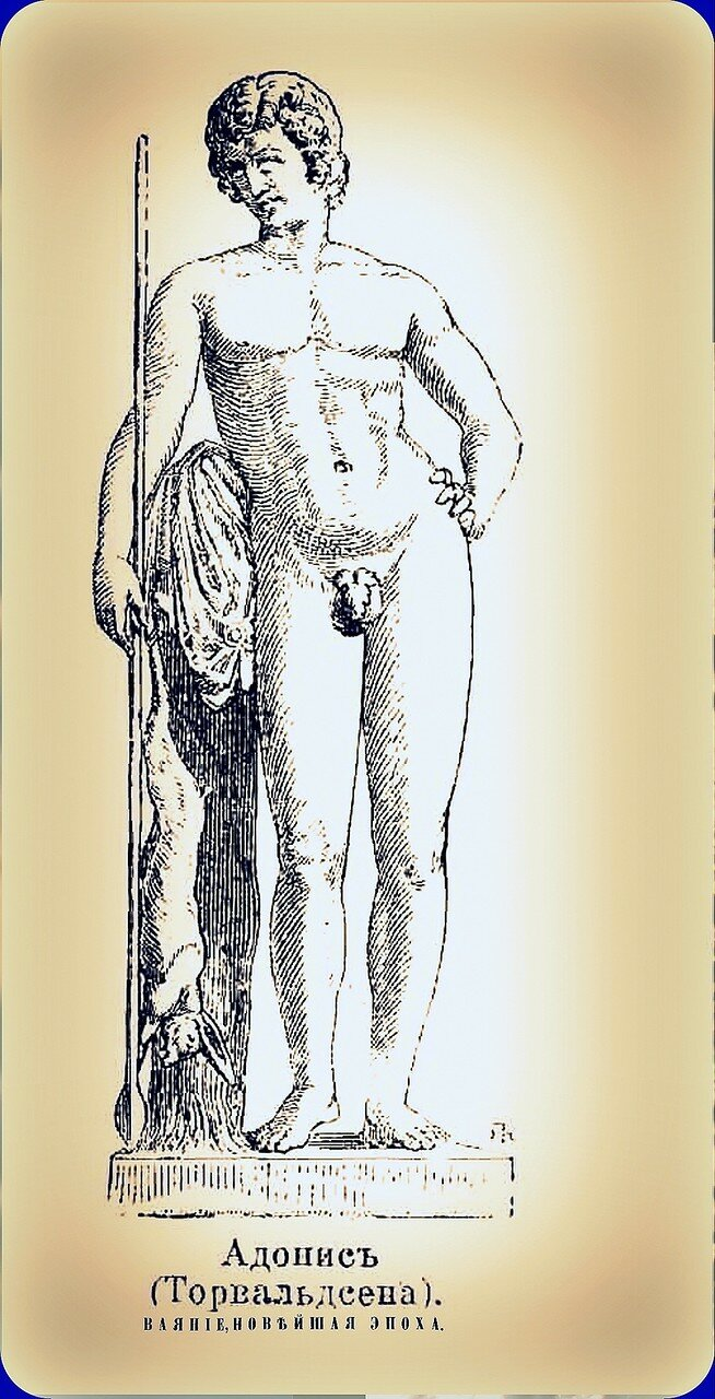 Адонис (Торвальдсена) Ваяние. Новейшая эпоха (17 - 19 века) (10).jpg