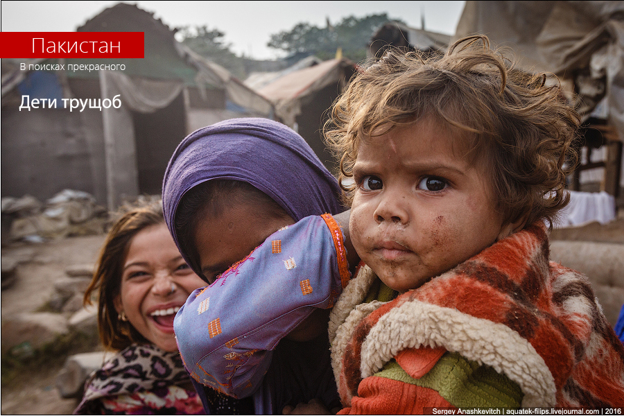 Пакистан. Дети трущоб