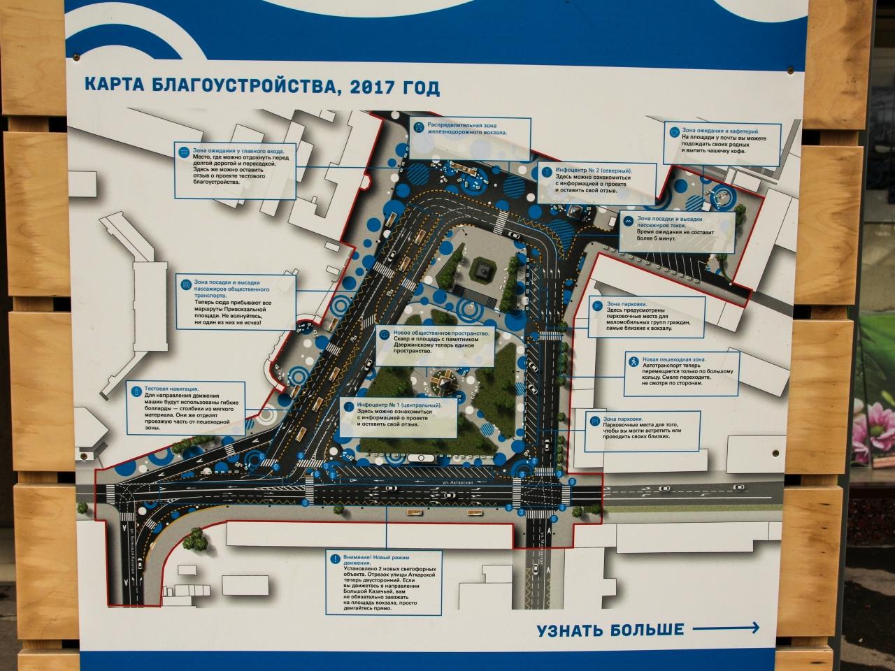 Тестовое благоуйстройство Привокзальной площади Саратова