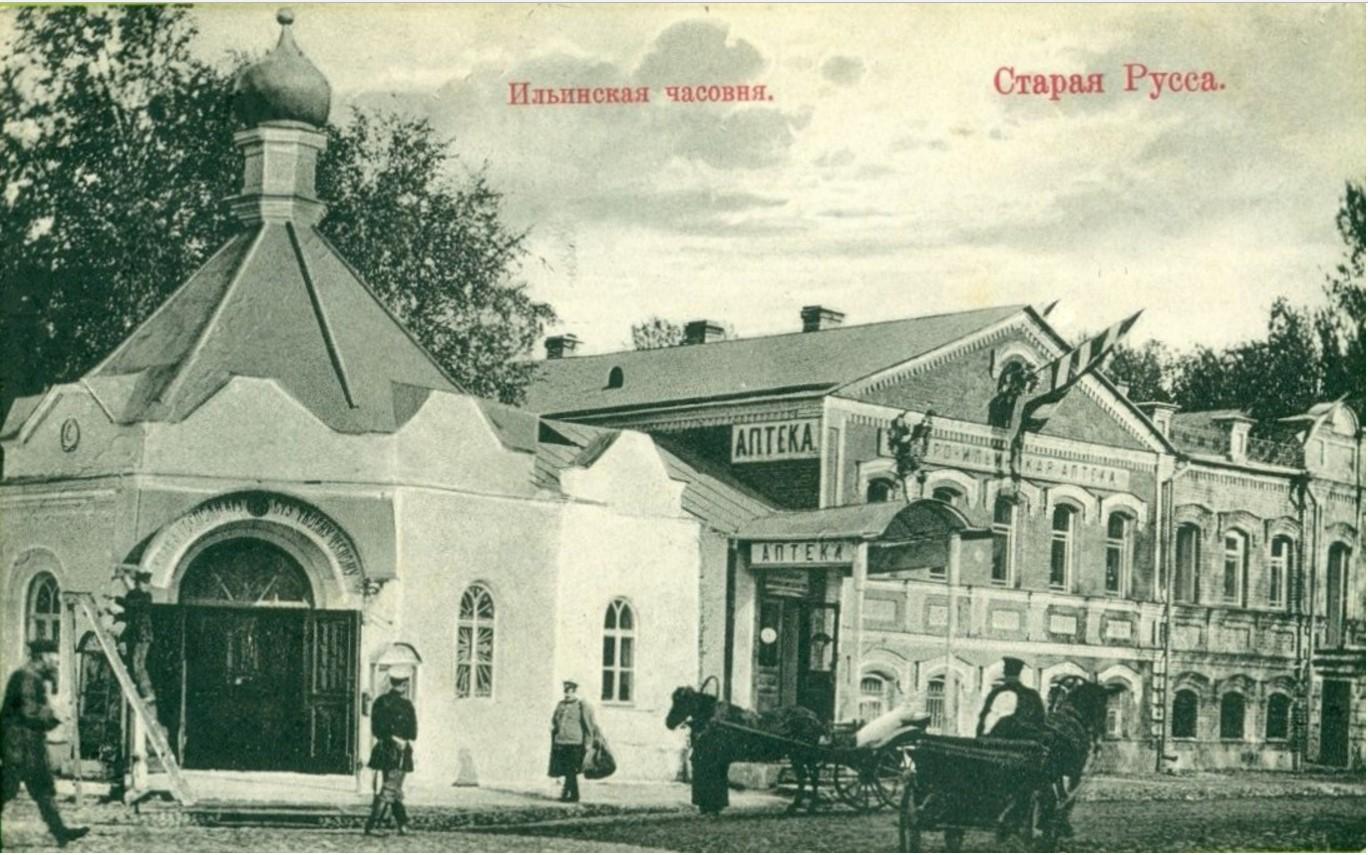 Ильинская часовня