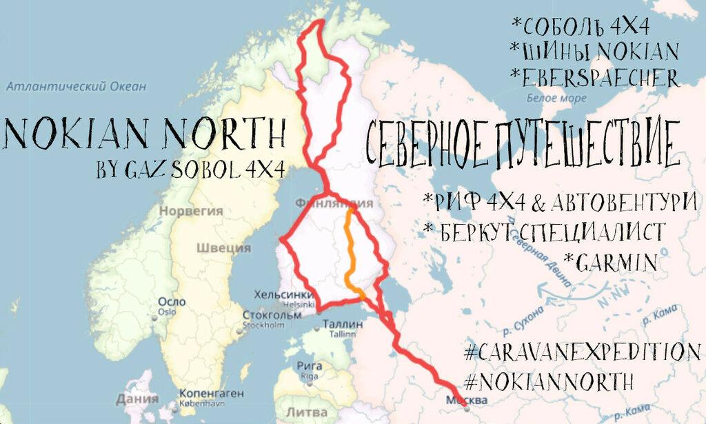 Nokian North или Северное Путешествие CaravanExpedition 2017