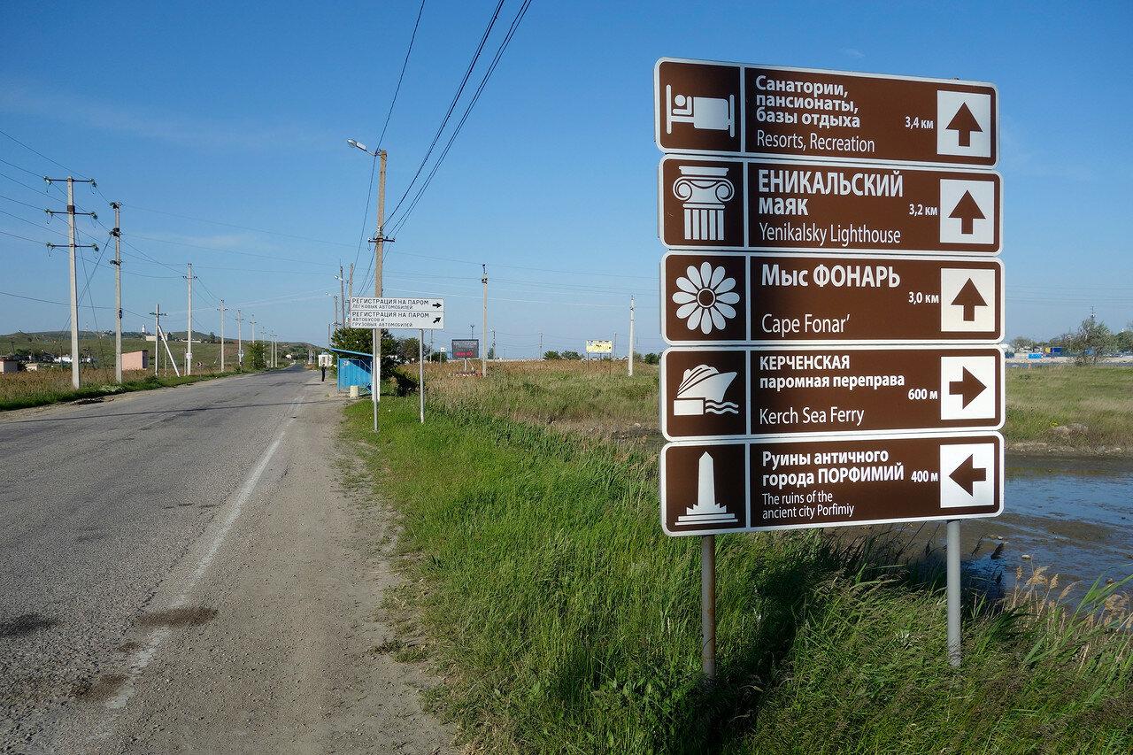 новые таблички Крыма