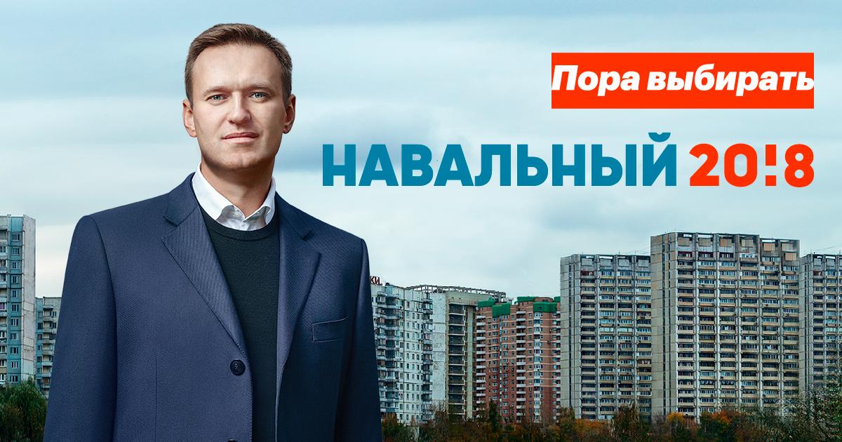 Алексей Навальный и выборы президента в 2018 году