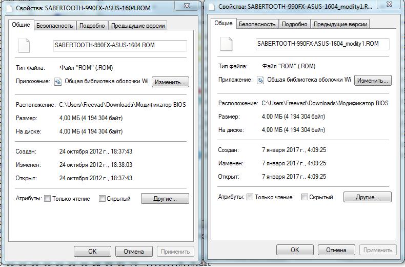 Сравниваем старый и модифицированный BIOS`ы