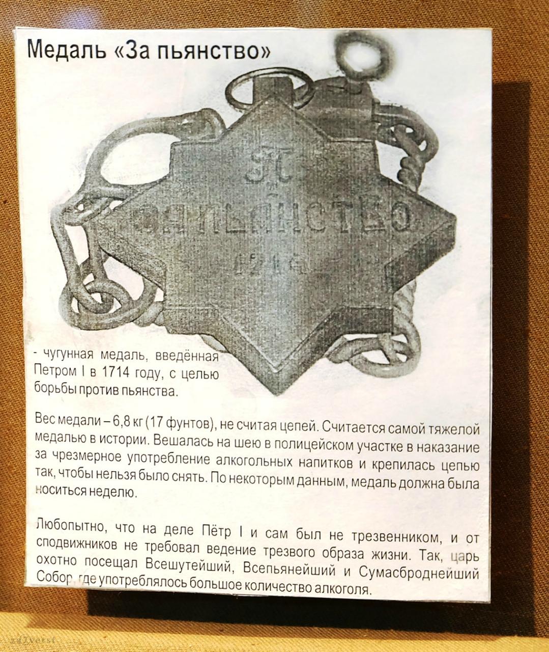 """Домик Петра в Вологде, музей, текст о медали """"За пьянство"""""""