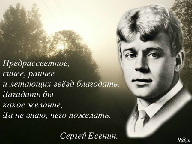 С днем поэзии! Есенин - певец русской природы