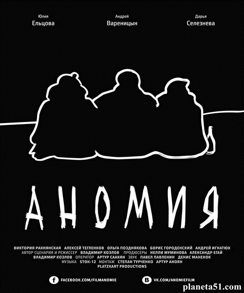 Аномия (2016/WEB-DL/WEB-DLRip)