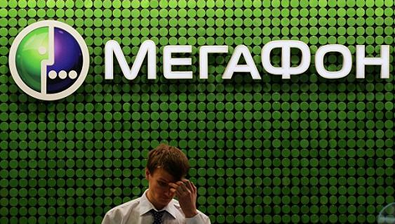 В «Мегафоне подтвердили факт сбоя вработе сервисов»