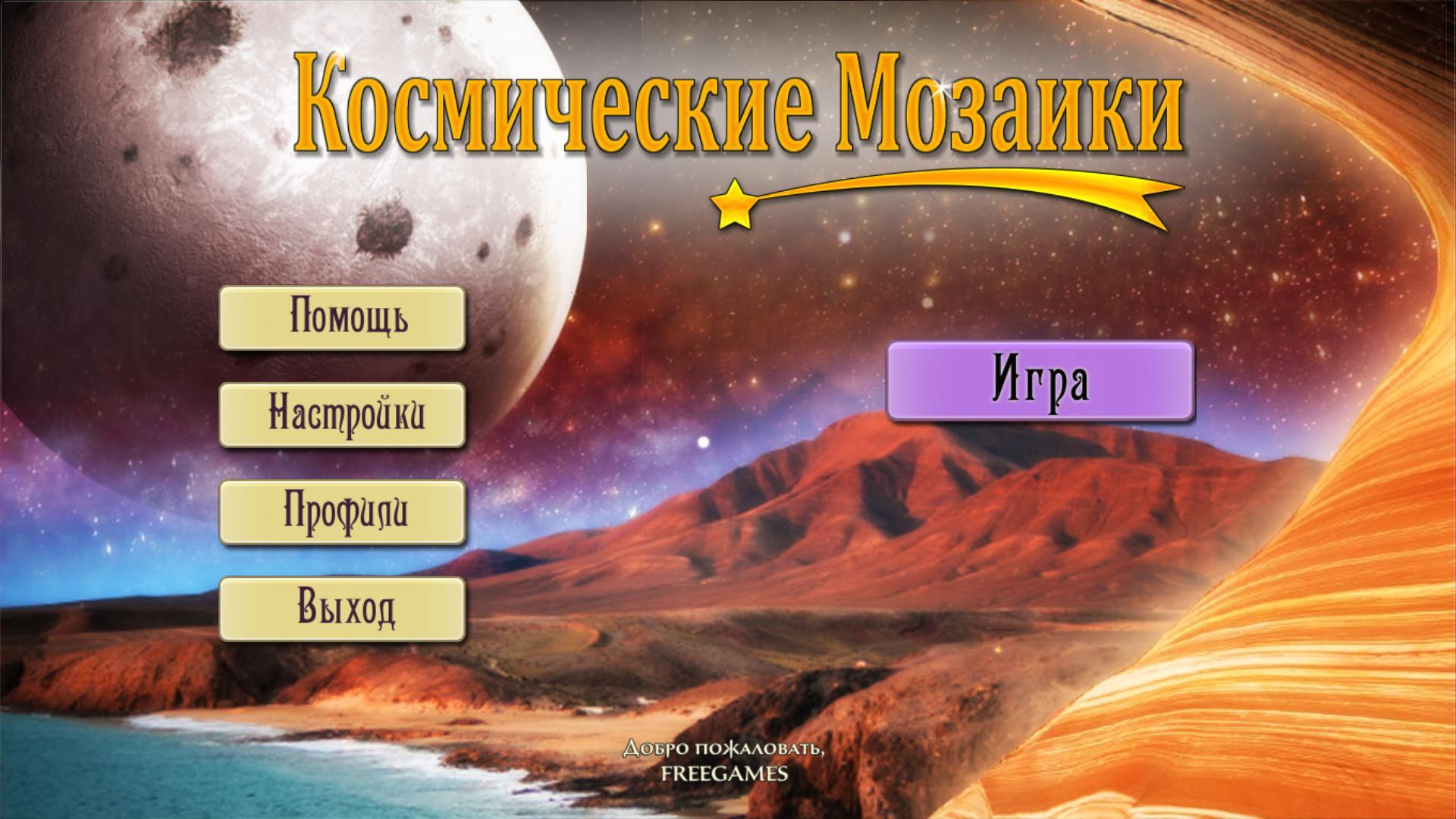Космические Мозаики   Space Mosaics (Rus)