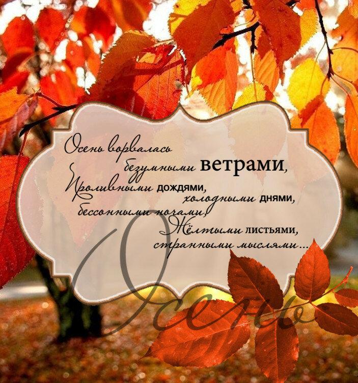 Осень открытки с надписью