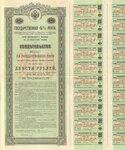 Свидетельство на 4 процентную государственную ренту. 1913 год. 200 рублей