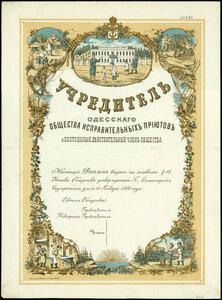 1886 г. Одесское общество исправительных приютов. Диплом. Одесса.