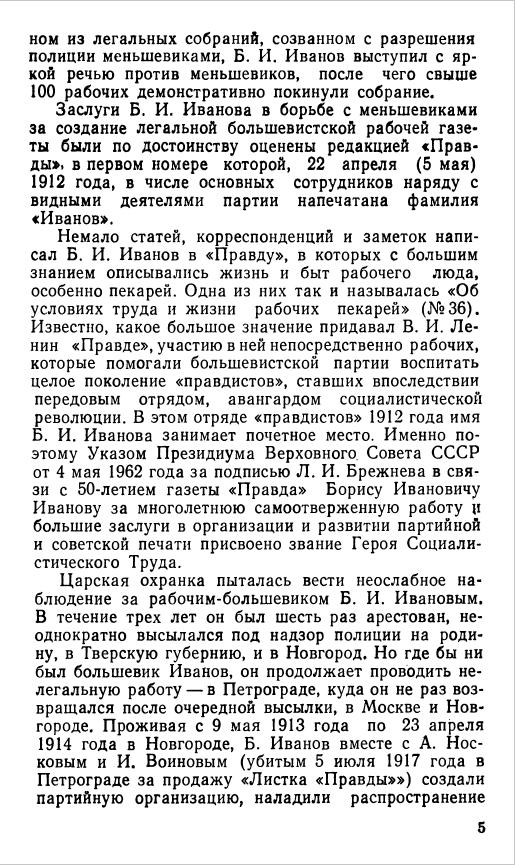 Иванов Б.И. Воспоминания рабочего большевика-1972-С005