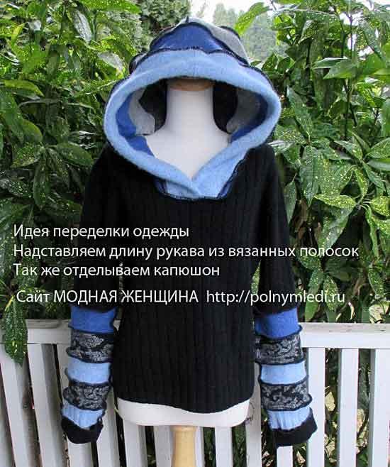 Переделка одежды. Удлиняем рукав с помощью трикотажных вставок со швом наизнанку