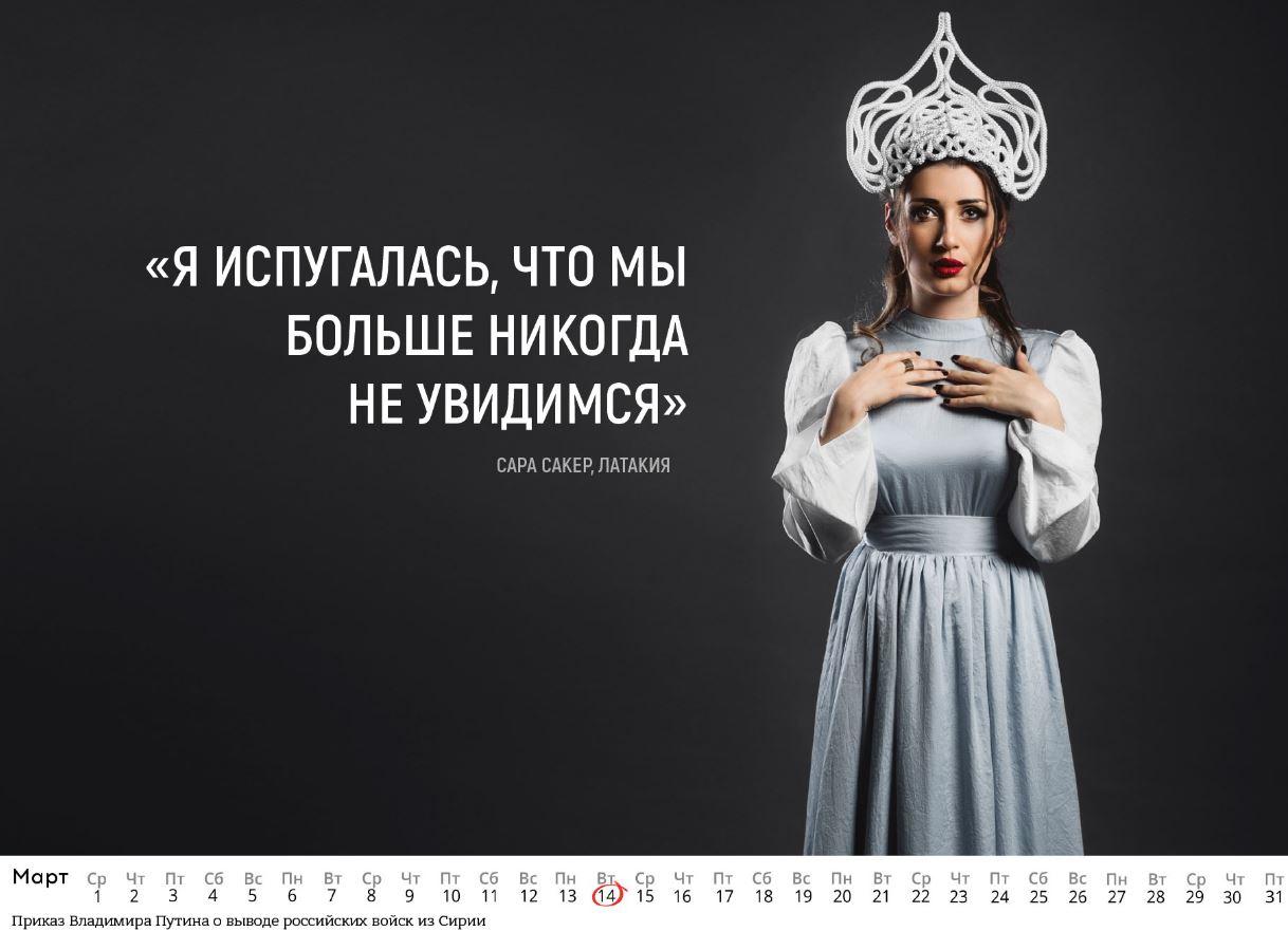 Календарь. Март 2017