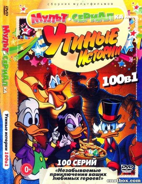 Утиные Истории (1-100 серии из 100) / Duck Tales (1987-1990/WEB-DL)