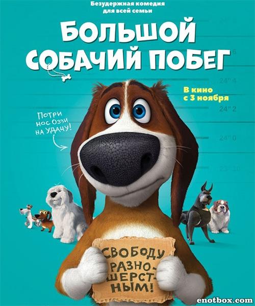 Большой собачий побег / Ozzy (2016/WEB-DL/WEB-DLRip)